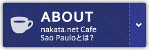 ABOUT nakata.net Cafe 2014 Sao Pauloとは?