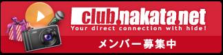 club nakata.net メンバー募集中!