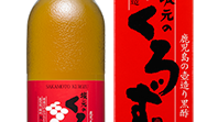 sakamotonokurozu700