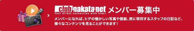 club nakata.net メンバー募集中